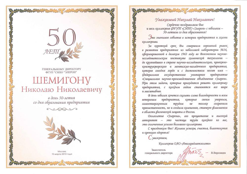 Поздравление с годовщиной работы руководителю в прозе
