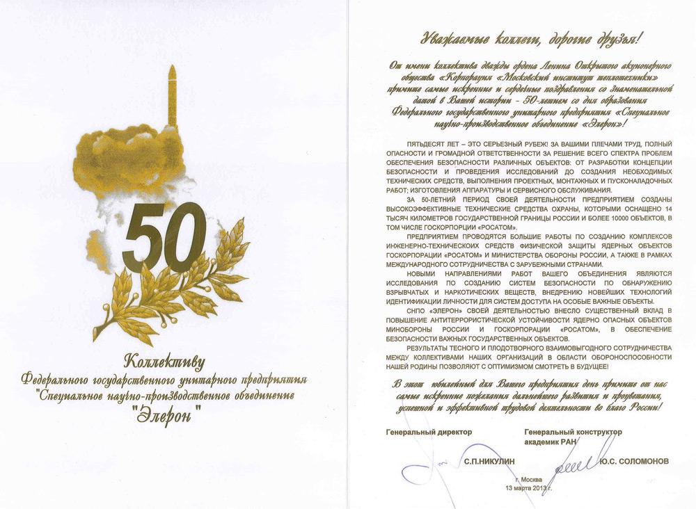 Поздравление С 50 Лет Проза