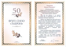 Поздравление 50 летие организации